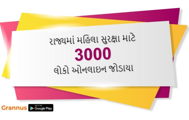 women-safety-gujarat