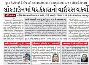 lockdown-women-safety-Gujarat